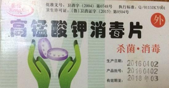 高锰酸钾土壤消毒方法